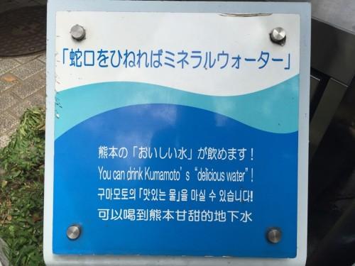 熊本のおいしい水