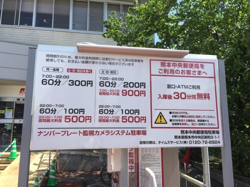 熊本中央郵便局駐車場料金
