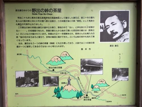 夏目漱石ゆかりの野出の峠の茶屋