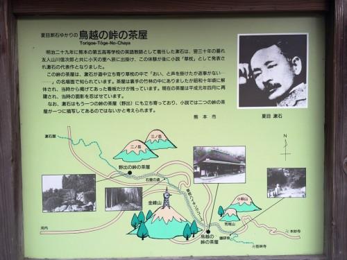 夏目漱石ゆかりの鳥越の峠の茶屋