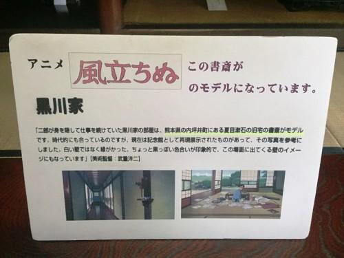 夏目漱石内坪井旧居5