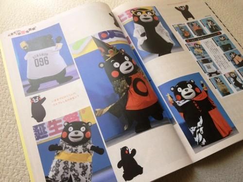 くまモンのお宝写真帳1