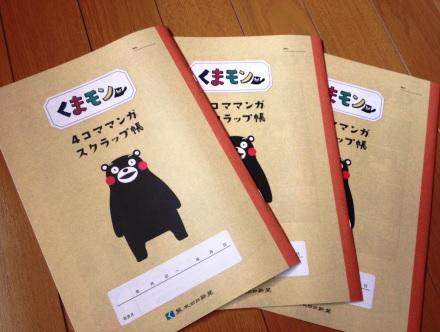 くまモン スクラップ帳3