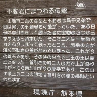 不動岩(ふどうがん)1