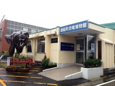御船町 恐竜博物館1