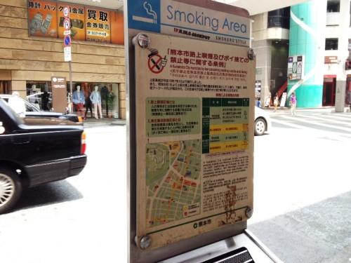 路上喫煙及びポイ捨ての禁止