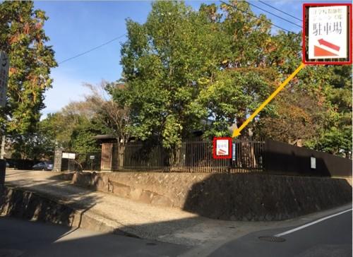 2015ジェーンズ邸駐車場 (2)
